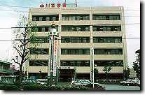 中川警察署