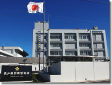 田原警察署