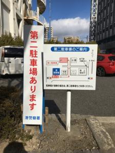 港警察署第1駐車場4