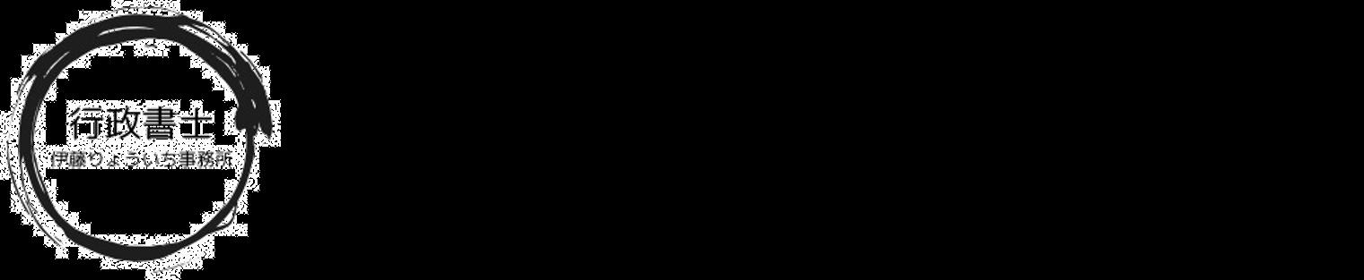 行政書士伊藤りょういち事務所ロゴ